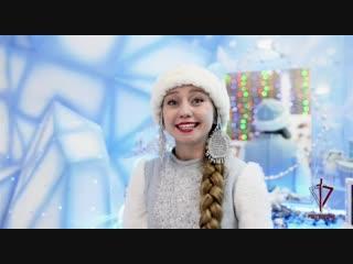 Снегурочка России из сказочной Костромы поздравляет росгвардейцев с Новым годом