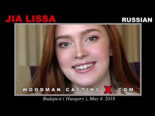 Jia lissa - интервью