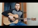 ZippO - Река Cover by Slava Shvedov