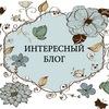 Интересный блог