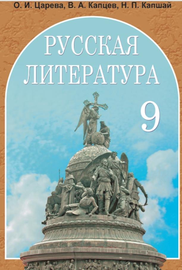 9 класс Русская литература