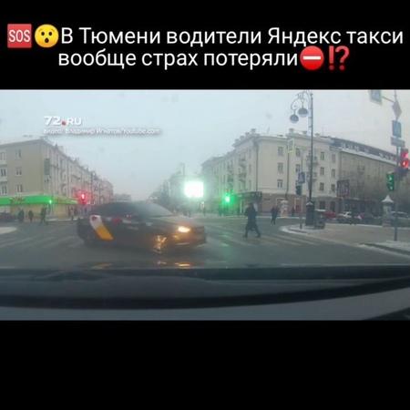 Тюмень on Instagram ⛔😯В Тюмени водитель Яндекс Такси нарезал круги по зебре мешая пешеходам 🤔 🆘⁉️Наверно представил себя собакой гоняющейся