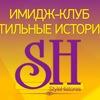 """Имидж-клуб """" Стильные истории""""/услуги стилиста"""