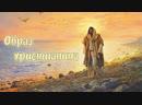 Образ христианина, введение