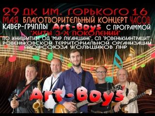 Кавер-группа «Art boys» и ее первый благотворительный концерт.