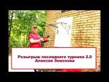 Обзор и розыгрыш турника Алексея Земскова.