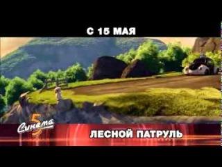 Трейлер Лесной патруль 2014 на русском