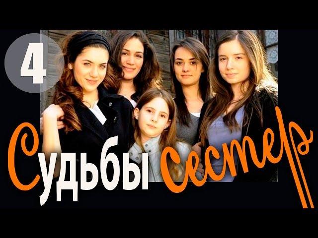 Сериал СУДЬБЫ СЕСТЕР 4 серия турецкие сериалы смотреть онлайн на русском