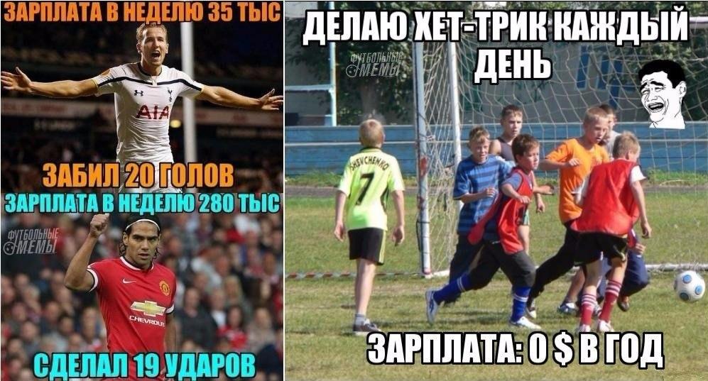 Футбольные мемы на сегодня ( 12 фото)
