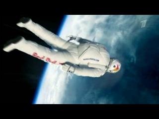 Рекордный прыжок от самой границы с космосом совершил австрийский скайдайвер Феликс Баумгартнер - Первый канал