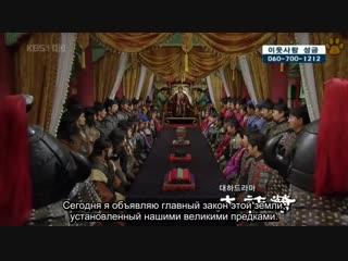 [Тигрята на подсолнухе] - 133/134 - Тэ Чжоён / Dae Jo Yeong (2006-2007, Южная Корея)