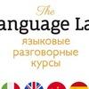 The Language Lab — курсы английского, китайского