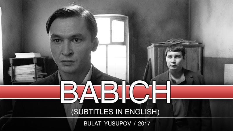 BABICH Bulat Yusupov 2017 subtitles in English