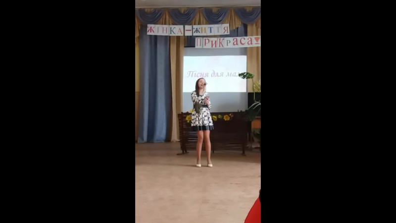 Пісня для жінок від учениці 8-А класу Довбак Андріяни