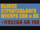 ВЫВОЗ строительного мусора Санкт-ПетербургСПб и Ленинградская областьЛО