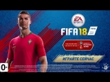 FIFA 18 - Официальный трейлер World Cup