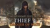 Thief 4 Dagger of Ways
