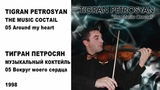 05 TIGRAN PETROSYAN - AROUND MY HEART ТИГРАН ПЕТРОСЯН - ВОКРУГ МОЕГО СЕРДЦА