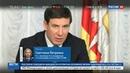 Новости на Россия 24 • Бывшего челябинского губернатора Михаила Юревича объявили в международный розыск