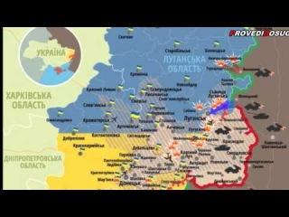 Ситуация в зоне АТО карта Map of ATO in zone Ukraine НОВОАЗОВСК МАРИУПОЛЬ ДОНЕЦК ЛУГАНСК ДОНБАСС