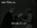 Тамара Миансарова поздравляет Януша Кооша с победой на Московском фестивале песни 1966 год