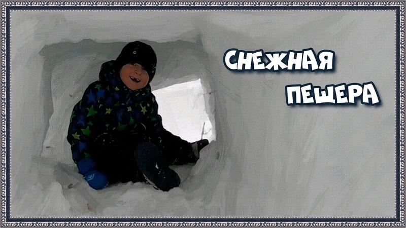 Строим снежную пещеру и горку из снега ❄ II