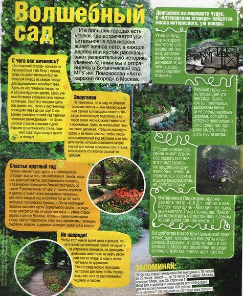 Обзор Ботанического сада МГУ