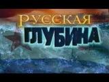 док. фильм Русская глубина (подводники)