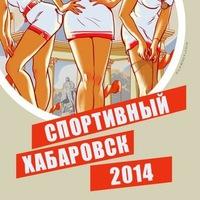 Логотип Спортивный Хабаровск