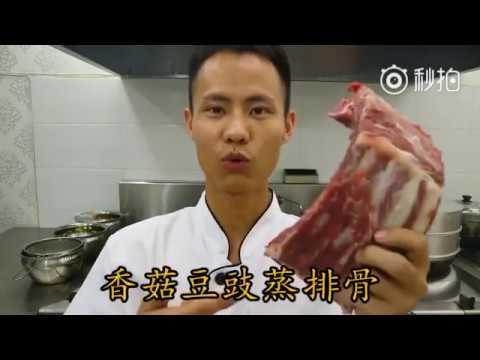 Dạy nấu ăn món Trung Quốc - Xương sườn heo hấp nấm cực ngon - Tiếng Trung