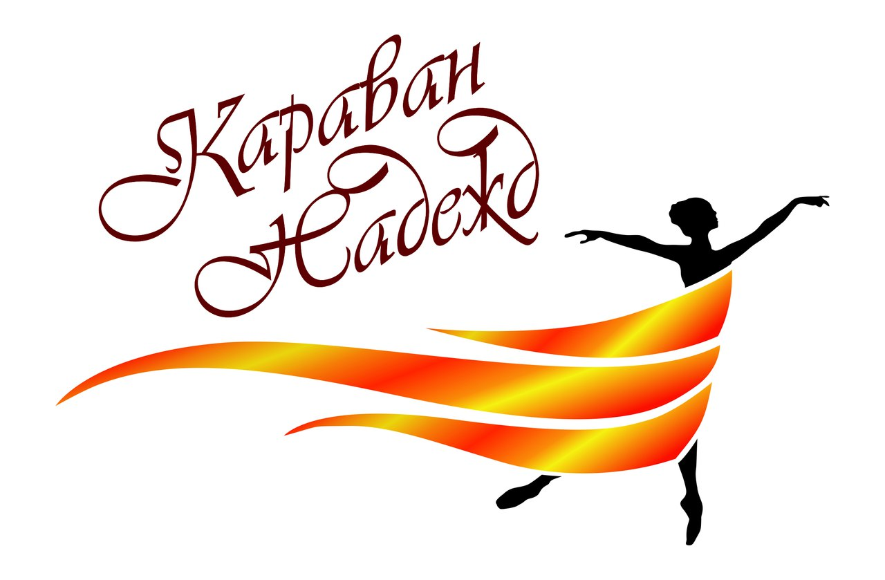 Афиша Екатеринбург КАРАВАН НАДЕЖД 11-12 мая 2019 г.