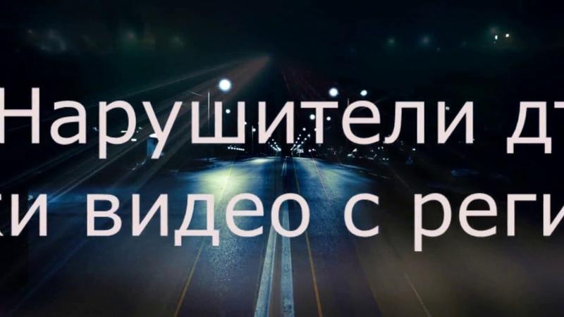Подборка дтп 4 от kom43l драки и другое видео от 07.06.18 авто аварии дтп сегодня