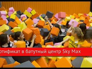 Розыгрыш подарочного сертификата в батутный центр Sky Max