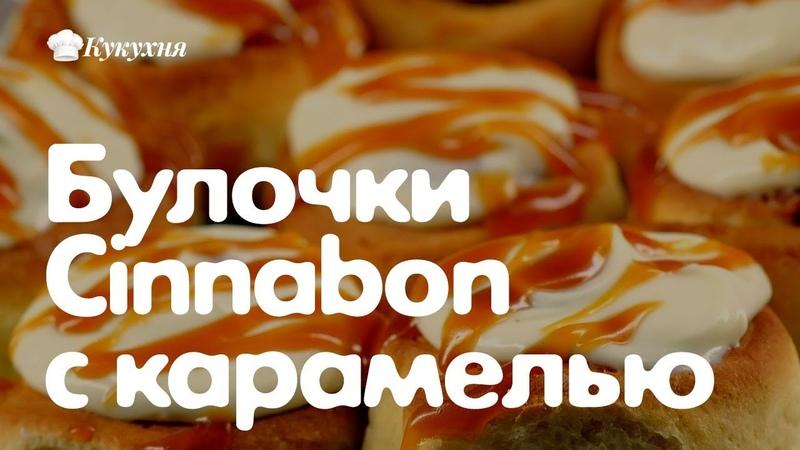 Булочки Cinnabon с карамелью и корицей