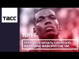 ТОП-5 причин считать сборную Франции фаворитом ЧМ