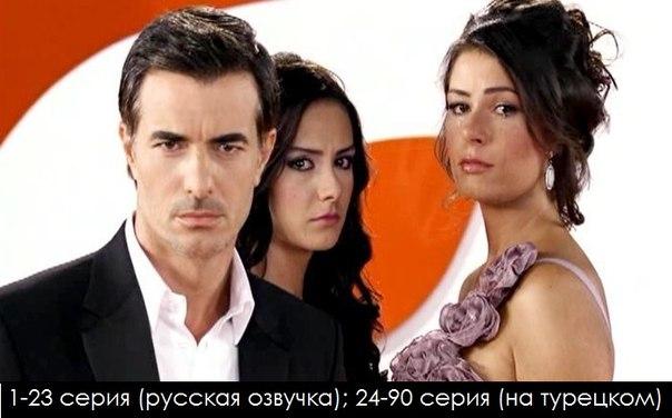 Июньская ночь турецкий сериал на русском языке все серии