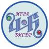Игра в Бисер | Интеллектуальный клуб ИБи