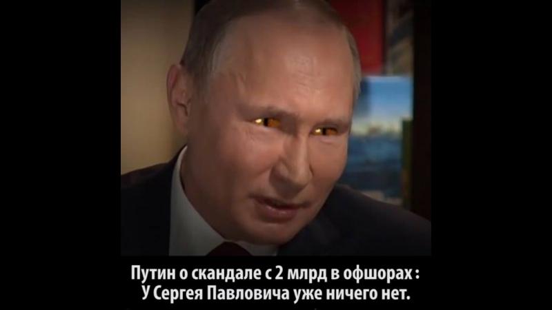 Путин о скандале с 2 млрд в панамских офшорах