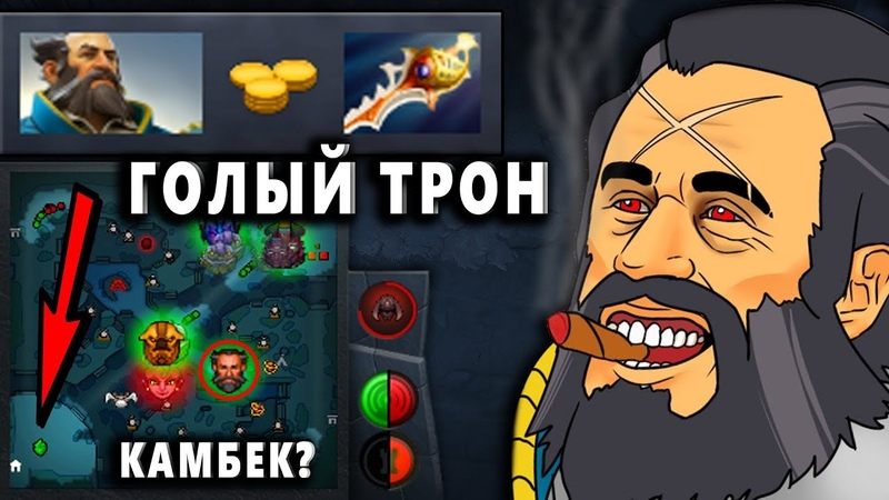 МЕГАКРИПЫ vs KUNKKA ТОП 1 ММР МИРА COMEBACK IS REAL DOTA 2