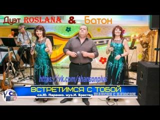 ♕✧✞♫ШАНСОН С ПЛЮСОМ♫✞✧♕ Батон и дуэт Рослана - Встретимся с тобой (сл. Ю. Паренко муз. И. Брестер)