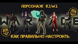 Warface. Как правильно настроить персонажа K.I.W.I.