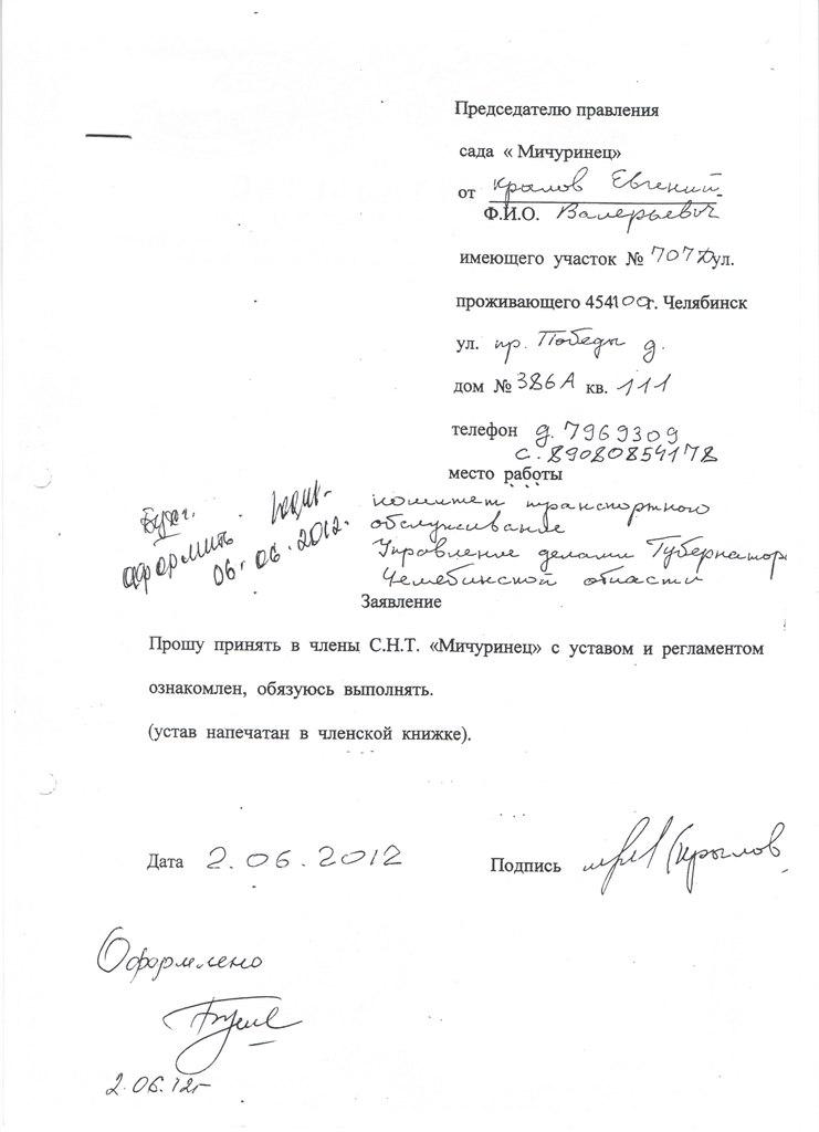 образец заявления на получение земельного участка под ижс - фото 11