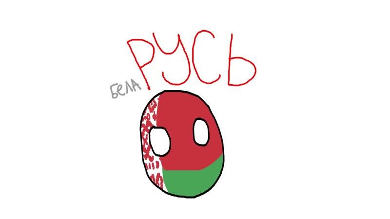 Русь гэта Беларусь