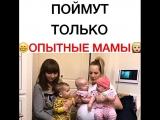 Бывает у всех опытных мам