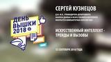 Сергей Кузнецов Искусственный интеллект - тренды и вызовы