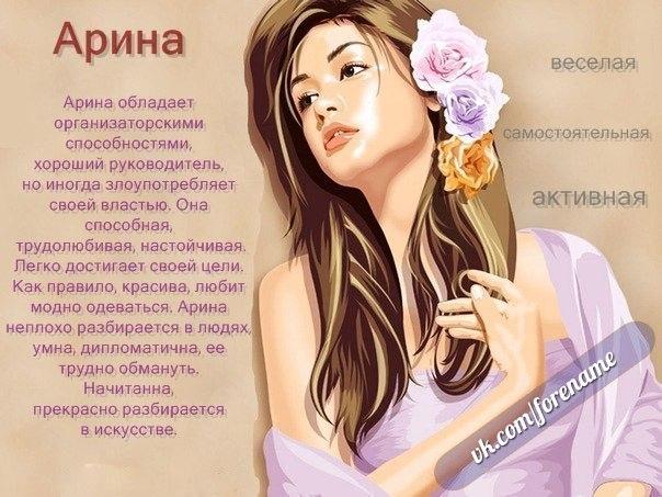 Женские имена и их значение. Имя и характер человека.  4cz6881b2tk