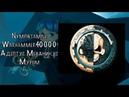 Nymphetamine Warhammer40000 Адептус Механикус Муром