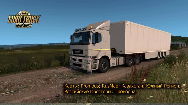 ETS2 1.32x [Карты: Promods; RusMap; Казахстан; ЮГ; Российские Просторы; Промзона]