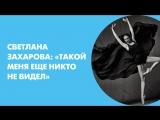 Светлана Захарова: «Такой меня еще никто не видел»