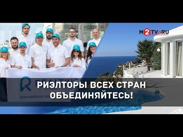 Партнерские сделки с зарубежной недвижимостью. Опыт риэлторов из Белоруссии